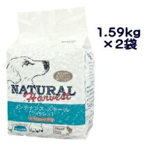 ナチュラルハーベスト メンテナンススモール フレッシュフィッシュ1.59kg×2袋ドッグフード 白身魚 スモール 無添加【あす楽対応】