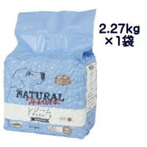 ナチュラルハーベスト レジーム(大袋)2.27kg×1袋 ダイエット用 食事療法食 犬 肥満 ダイエット【あす楽対応】