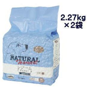 ナチュラルハーベスト レジーム(大袋)2.27kg×2袋 ダイエット用 食事療法食犬 肥満 ダイエット【送料無料】【あす楽対応】