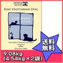 クプレラ  セミベジタリアン ドッグフード 20# 9.08kg(4.54kg×2袋) 魚肉 無添加 涙やけ 高齢犬 肥満 アレルギー…