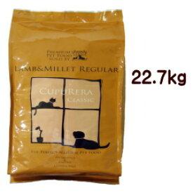 クプレラ ラム&ミレット ドッグフード 普通粒 50#  22.70kg(4.54kg×5袋) ラム肉 成犬用【送料無料】