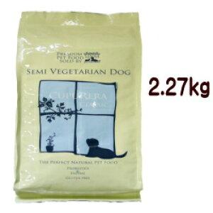 クプレラ  セミベジタリアン ドッグフード 5# 2.27kg  魚肉 無添加 涙やけ 高齢犬 肥満 アレルギー【あす楽対応】【HLS_DU】【RCP】【YOUNG zone】