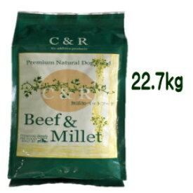 C&R (旧SGJプロダクツ)ビーフ&ミレット 50ポンド 22.7kg(4.54kg×5) ドッグフード SGJ 牛肉 ビーフ 犬
