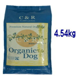 C&R (旧SGJプロダクツ)オーガニック・ドッグ 10ポンド4.54kg ドッグフード 犬 オーガニック 牛肉 ラム肉 SGJ【あす楽対応】