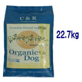 C&R (旧SGJプロダクツ)オーガニック・ドッグ 50ポンド゛22.7kg(4.54kg×5) ドッグフード 犬 オーガニック 牛肉 ラム肉 SGJ【送料無料】