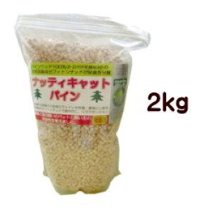 ナッティーキャット猫砂パインペレット(猫用) 2kg 猫 砂 猫砂 トイレ 自然 安全【あす楽対応】