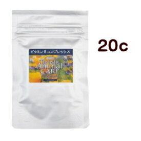 アズミラBコンプレックス50(犬・猫用)20カプセル【ネコポス配送】【ポスト投函】  サプリメント ビタミンB