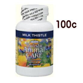 アズミラ ミルクシスル 100カプセル(52g) サプリメント 肝臓 犬 猫【あす楽対応】