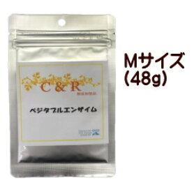 【送料無料サプリメント】C&R (旧SGJプロダクツ) ベジタブルエンザイム Mサイズ(48g)消化酵素 犬 猫用