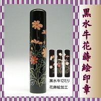 ☆花蒔絵印章「bara」12ミリ