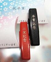 casehako170https://image.rakuten.co.jp/smileweb/cabinet/kojin/01243212/sotugyou/imgrc0071470940.jpg