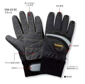 アラミド人工皮革黒手袋 PROHANDS KB 231 災害救助用手袋 ブラック 指先補強&洗濯可能 プロハンズ
