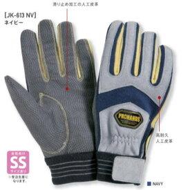 軽量滑り止めアラミド手袋 PROHANDS JK-613 災害救助用手袋 訓練や一般作業にも使用可能 プロハンズ S 女性 3L 特大 サイズ 対応