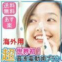 【海外専用】1.6MHz超音波 電動歯ブラシ スマイルエックスAU-300D(MH:フラット毛、ST:先細毛、HD:ダイヤカット毛か…