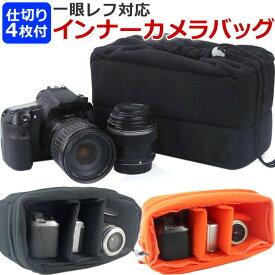 一眼レフ対応 ソフトクッションボックス カメラケース カメラバック インナーカメラバッグ カメラバッグ 一眼レフケース カメラボックス カメラインナーバック ポイント消化 送料無料