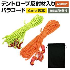 テントロープ ガイドロープ 4m x 8本セット アルミ自在金具8個付 収納袋付 反射材入 ロープ ガイライン パラシュートコード パラコード テント タープ ポイント消化 送料無料 ss