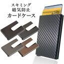 カードケース スキミング防止 カードホルダー RFID識別 磁気 防止 薄型 マネークリップ レディース メンズ ステンレス…