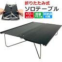 折りたたみテーブル レジャーテーブル キャンプテーブル 折り畳みテーブル コンパクトテーブル アウトドア キャンプ …