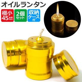 極小 オイルランプ オイルランタン アルコールランプ ランタン キャンドルランタン アロマオイル ソロキャンプ アルミ 軽量 かわいい コンパクト(2個セット) ポイント消化 送料無料 ss