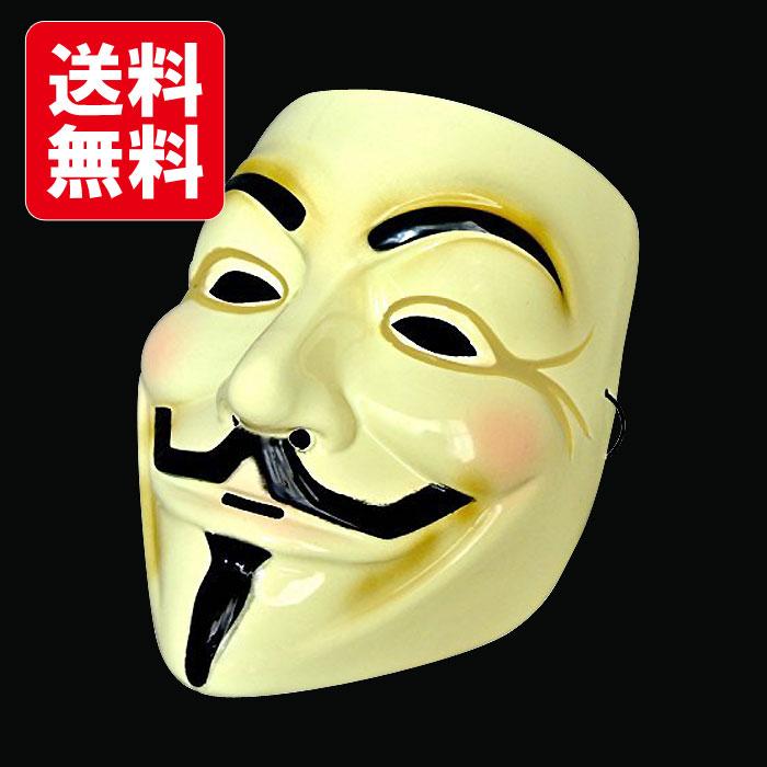 【送料無料】V for Vendetta Mask / アノニマス/ガイ・フォークス 仮面 マスク