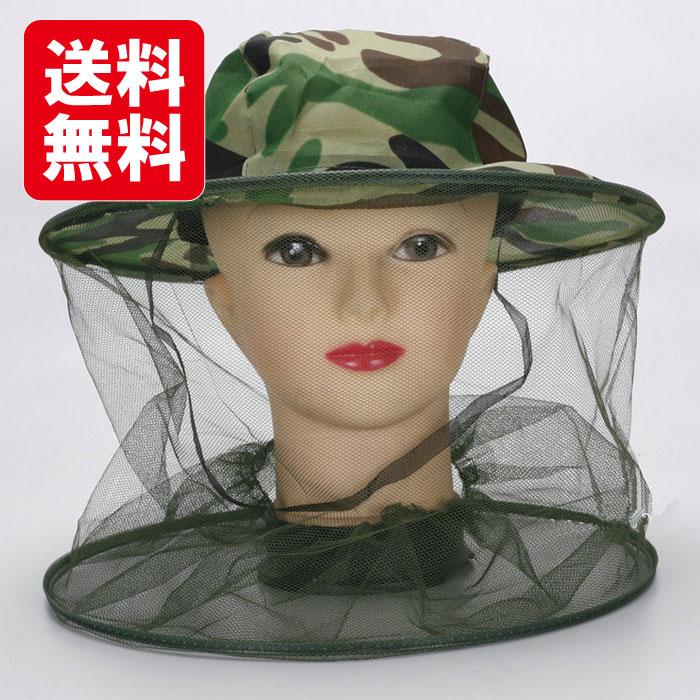 【送料無料】スズメバチ! 虫よけ帽子 登山・ハイキング・釣り・キャンプ・/虫取り蚊・ハチ・虫除け帽子・ガーデニング・アウトドア・農作業に。ガーデニングハットにも