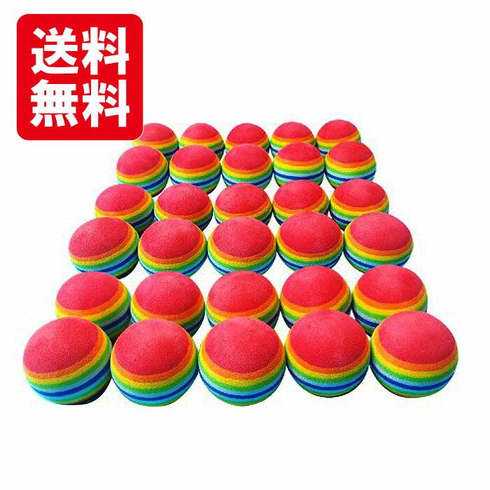 【送料無料】ゴルフ 練習用 ウレタンボール30個セット ゴルフ練習 ゴルフボール golfボール