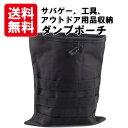 ダンプポーチ マガジン収納 Lサイズ MOLLE対応 収納袋 空マガジンポーチ 回収袋 サバゲー 工具袋