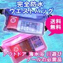 【全3色】3重チャックで完全防水 ウエストバッグ ポーチ 海水浴 プール スノボ スキー 必需品
