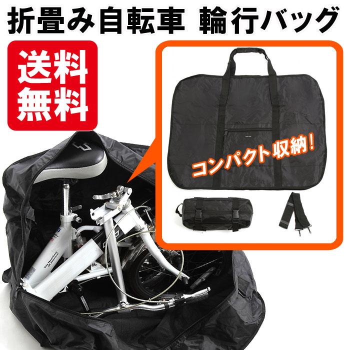 【送料無料!】折畳み 自転車 輪行袋 (輪行バッグ) ショルダーベルト 自転車取り付け用ベルクロテープ付