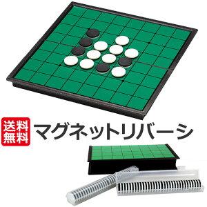 マグネット式リバーシ 定番テーブルゲーム コンパクト収納 ポイント消化 送料無料 ss