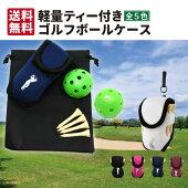軽量ゴルフポーチボールケースティー・ボール付全3色ゴルフコンペの景品にもおすすめ