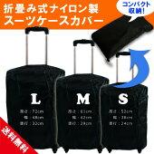 スーツケース用防水カバー折畳み式ナイロン製S/M/L