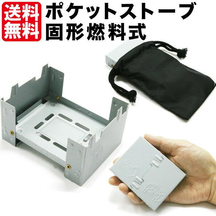 ポケット固形燃料用ストーブ シングルバーナーコンロ 調理用品 ポイント消化 送料無料
