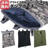 ダンプポーチマガジン収納LサイズMOLLE対応収納袋空マガジンポーチ回収袋サバゲー工具袋