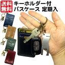 【最大10%OFFクーポン】カードケース パスケース 定期入れ キーホルダー付 全5色 ポイント消化 送料無料
