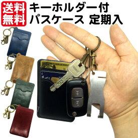【最大8%OFFクーポン】カードケース パスケース 定期入れ キーホルダー付 全5色 ポイント消化 送料無料