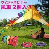 ウィンドスピナースパイラル型【2枚入】キャンプ風車折りたたみ可能アウトドアの親子活動レインボー色ウィンドスパイラルテント庭でも掛け安全な子供のおもちゃテントの目印ガーデニング装飾虹色ポイント消化【送料無料】