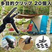 アリゲーター型多目的クリップ(20個セット)ホルダータープクリップクランプキャンプ天蓋テント