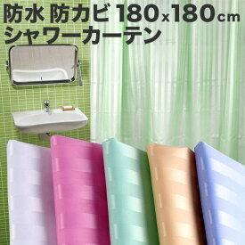 シャワーカーテン シンプル 1枚入 撥水加工 ユニットバス お風呂 洗面所 間仕切り かわいい カラフル パステル 180×180cm ポイント消化 送料無料