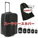 【最大10%OFFクーポン】スーツケースカバー ナイロンカバー 旅行鞄 XS / S / M / L / XL ブラック 収納袋付 ナイロン…