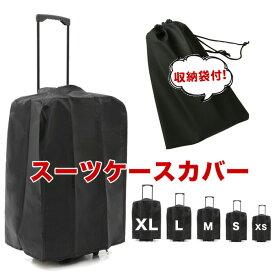 【最大8%OFFクーポン】スーツケースカバー ナイロンカバー 旅行鞄 XS / S / M / L / XL ブラック 収納袋付 ナイロン素材トラベル 旅行 出張 コンパクト収納 防水 ポイント消化 送料無料