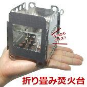 折りたたみ式ファイアースタンド焚火台簡単組立交換用メッシュシート+1枚付