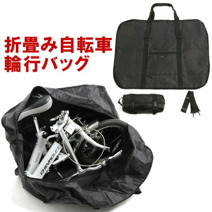 輪行袋 輪行バッグ 折畳み 自転車 ショルダーベルト 自転車取り付け用ベルクロテープ付 送料無料