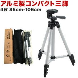 アルミ製 三脚 4段 35cm-106cm コンパクト 軽量 デジカメ三脚 ビデオカメラ用三脚 カメラ用三脚 ファミリー三脚 運動会三脚 軽量. ポイント消化 送料無料