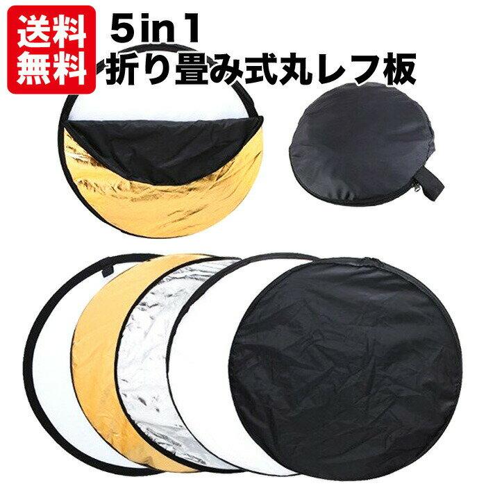 折り畳み式 丸レフ板 反射板 撮影用リフレクター 5 in 1(白 黒 銀 金 半透明)キャリングバッグ付 ポイント消化 送料無料
