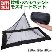 蚊やムカデなど虫から守る専用蚊帳でハンモックをもっと快適に!
