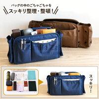 【1/20発売新商品】バッグパーティションポッシュルブラウン・ネイビーバッグインバッグ可動式仕切り25cm〜39cm対応