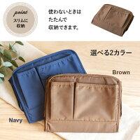 【1/25発売新商品】バッグパーティションポッシュルブラウン・ネイビーバッグインバッグ可動式仕切り25cm〜39cm対応1月25日