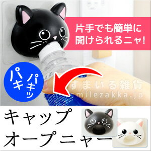 キャップオープニャー 黒猫/白猫【ペットボトルオープナーキャップオープナー/ ネコ/ 猫 /ねこ 】