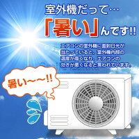 エアコンの室外機を守りますエアコン室外機遮熱断熱冷却冷却効果遮熱フィルムフィルム